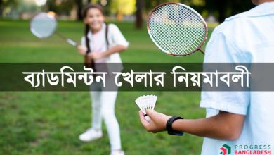 Photo of ব্যাডমিন্টন খেলার নিয়ম ও কলাকৌশল