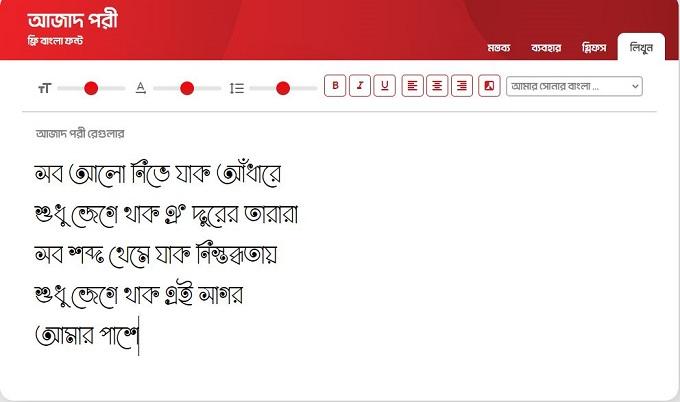 বাংলা ফন্টঃ আজাদ পরী