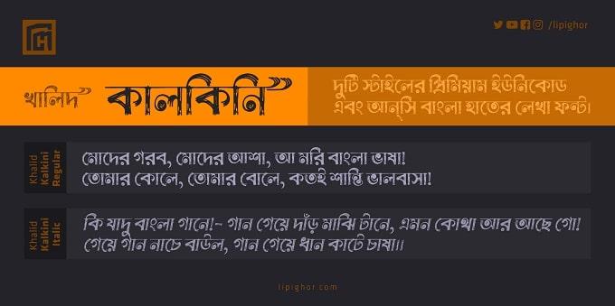 বাংলা ফন্টঃ খালিদ কালকিনি