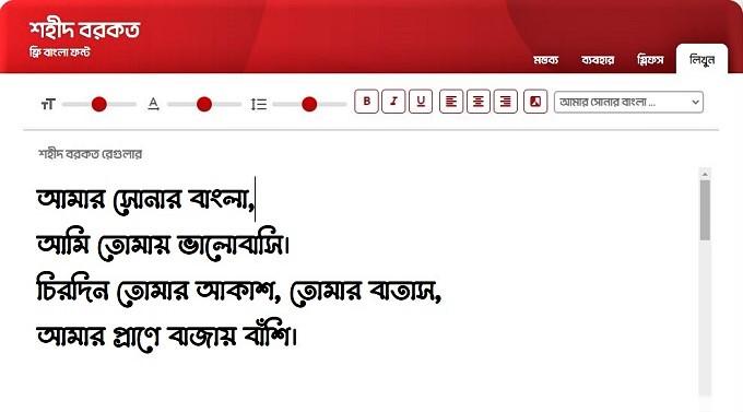 বাংলা ফন্টঃ শহীদ বরকত