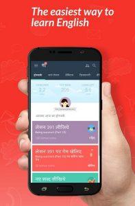 হ্যালো ইংলিশ অ্যাপ (Hello English App)